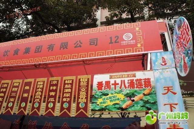 第三届广府美食节(3月2号结束了)的讲美食网剧图片