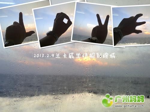 2013.2.9兰卡威坐快船到槟城_副本.jpg