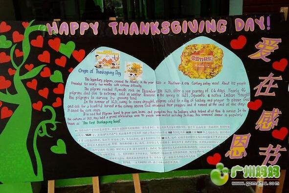 孩子幼儿园的感恩节活动 才艺兴趣