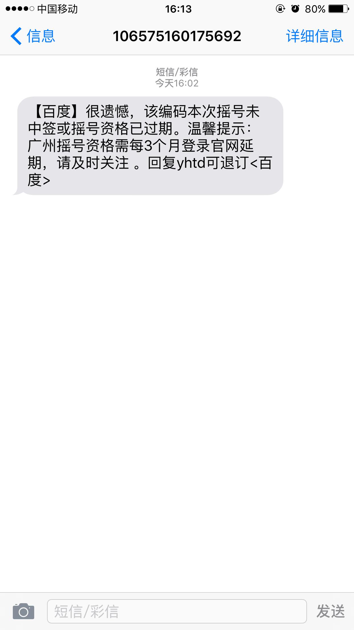 杭州摇号短信通知_