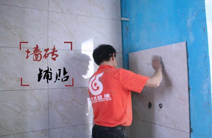 【施工】墙砖铺贴.jpg