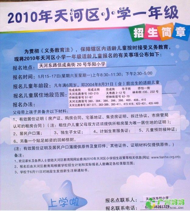 华阳幼儿园和天星小学招生简章-家有小学生小学真吗好光图片
